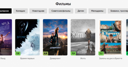 Яндекс начал бесплатно показывать фильмы на главной странице